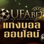 ufabet-แทงบอล