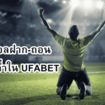 แทงบอลฝาก-ถอนไม่มีขั้นต่ำใน UFABET