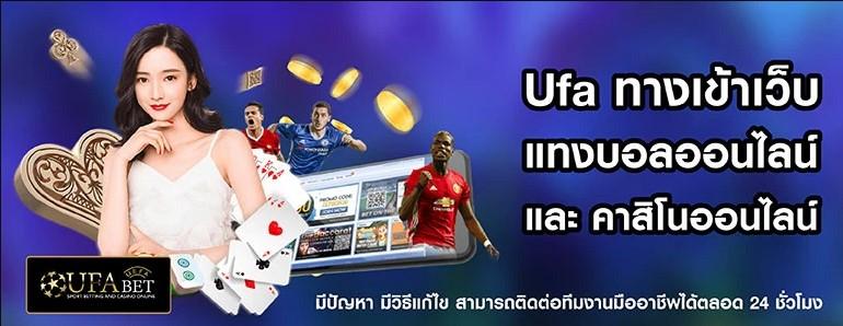 Ufabet1688 ทางเข้า แทงบอล