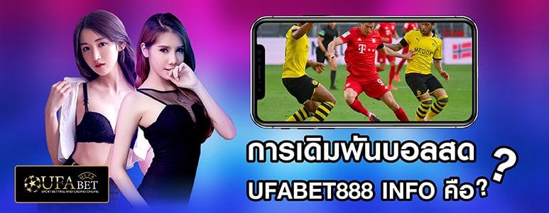 Ufabet168 เว็บแทงบอลออนไลน์ บอลสด