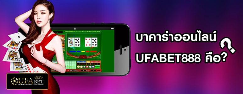 Ufabet168 เว็บแทงบอลออนไลน์ บาคาร่า