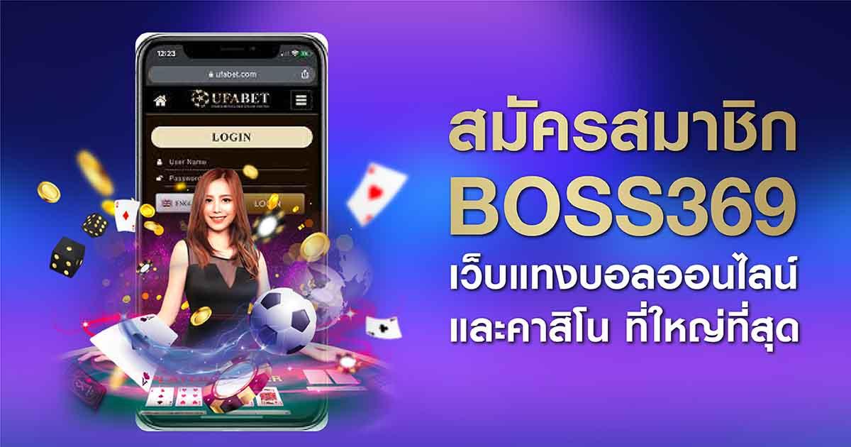 BOSS369 สมัคร เว็บแทงบอลออนไลน์ และคาสิโนออนไลน์ที่ใหญ่ที่สุด