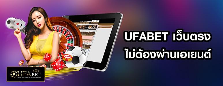 UFABET เกมคาสิโนออนไลน์ เว็บตรง