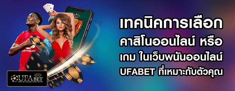 UFABET เกมคาสิโนออนไลน์ เทคนิค
