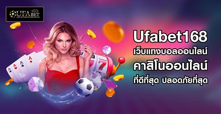 Ufabet168 เว็บแทงบอลออนไลน์