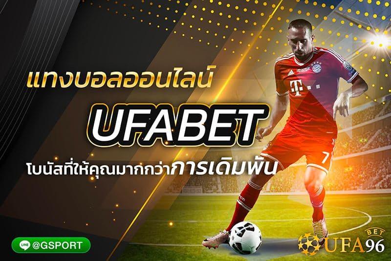 ลิงค์ทางเข้าเว็บไซต์ UFABET