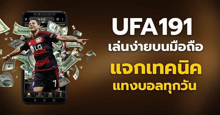 UFA191 สมัคร ผ่านมือถือ